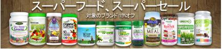iherbハーバルティー:Herbal Zap Digestive Immune Support